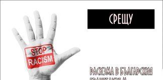 расизма в българското протестантство