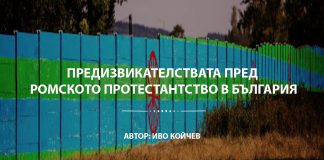 Предизвикателствата пред Ромското Протестантство в България